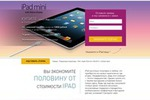 Лендинг iPad mini Retina