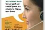 Плакат Call-center Народного банка