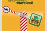 Плакат экспресс оплаты таможенных платежей Народного банка