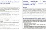 En-Ru Описание системы поездной защиты от Railcorp