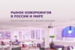 Исследование российского рынка коворкингов