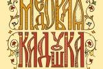 """Логотип """"МЕДОВАЯ КАДУШКА"""""""