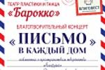 Афиша благотворительного концерта «Письмо в каждый дом»
