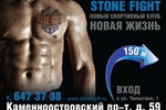 Билборд Stone Fight