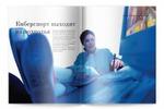 Верстка журнала «Компьютеры и коммуникации Казахстана»