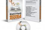 DVD Box Быстрый Гугл Адвордс