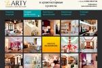 Дизайн сайта для для студии Le-ARTY