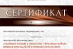 Сертификат для студии по наращиванию ресниц
