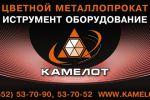 Магистральная реклама (цветной металлопрокат)