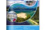 Презентация греческого острова (обложка)