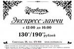 Фирменный стиль караоке-бара ВАРВАРА(г. Кострома)