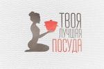 """Логотип """"Твоя лучшая посуда"""""""