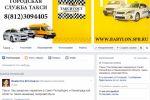 Facebook Такси