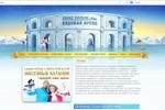 Сайт ледовой арены