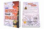 Написание учебника по русскому языку для иностранцев