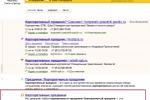 """ТОП-2 Яндекса: """"Корпоративный праздник"""""""
