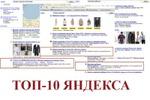 ТОП-10 Яндекса. Сайт мужской одежды