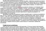 Перевод на русский для журнала Digitizing 101