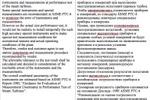 Перевод описания проекта с английского (паровые турбины)