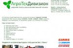 «АгроТехДивизион»