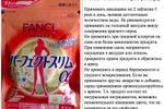 Инструкции для 27 продуктов FANCL, Daiso, DHC и ORIHIRO