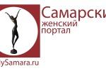 Самарский женский портал LadySamara.ru
