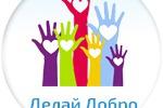 сайт волонтерской помощи
