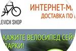 Лендинг велосипедов