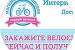 Лендинг детских велосипедов