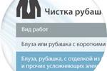 внутренняя страница сайта химчистки