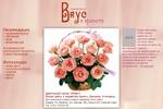 «Вкус к красоте», заказ цветов