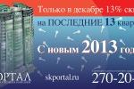 Баннер компании «Портал», новый год
