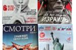 9 выпусков юмористического журнала «Смотри первым», Самара