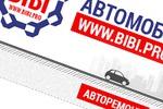 Дизайн для автомобильного портала ремонта