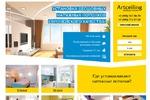 Дизайн сайта для компании натяжных котолков Artceiling