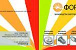 Разработка каталога продукции 2014 года