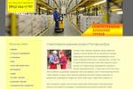 Ответственное хранение грузов в Ростове-на-Дону