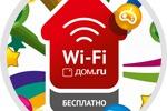 Dom.ru Wi–FI Мобильная версия