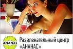 """Развлекательный центра """"Ананас"""""""