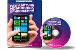 Dvd Box Мобильные приложения