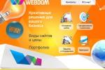 Сайт студии Webdom (Landing Page)