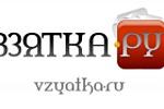 взятка.ру