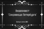 "Видеоквест ""Сокровища Петербурга"""
