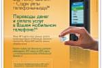 Плакат «Мобильный банкинг Народного банка»