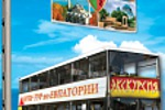 рекламная листовка Сити Тур Евпатория