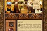 """История для свадебного ресторана """"Кировский"""""""