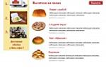 Сайт кафе с элементами интернет-магазина