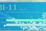 Система бизнес-аналитики на сети фреймов BI-11