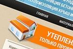 """Дизайн сайта строительно-монтажных материалов """"Teploizol"""""""