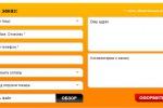 Форма заказа для http://tetr.ru/